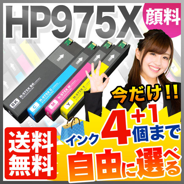 hp HP975X リサイクルインク 顔料 自由選択4個セット フリーチョイス  PageWide Pro 552dw PageWide Pro 577dw【送料無料】 選べる4個セット 選べる4個セット