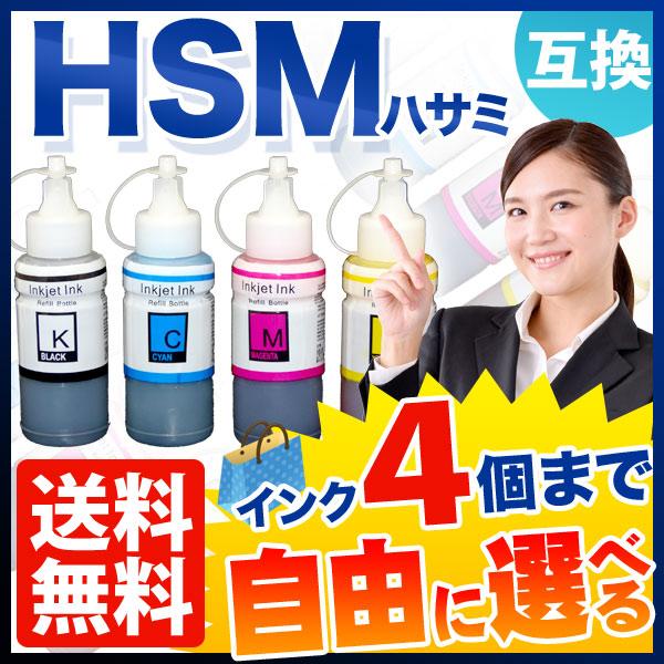 エプソン用 HSM ハサミ 互換イン...