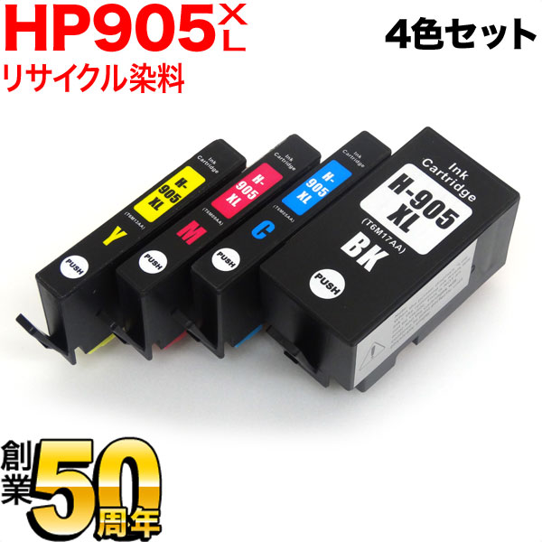 hp HP905XL リサイクルインク 4色セット(全色XLサイズ) T6M05AA T6M09AA T6M13AA T6M17AA OfficeJet Pro 6970 OfficeJet Pro 6970【送料無料】 4色セット