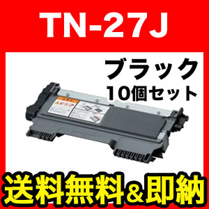 【A4用紙500枚×2個進呈】ブラザー(brother) TN-27J 互換トナー 10個セット DCP-7060D DCP-7065DN FAX-2840 FAX-7860DW HL-2240D HL-2270DW MFC-7460DN【送料無料】  ブラック 10個セット ブラック 10個セット