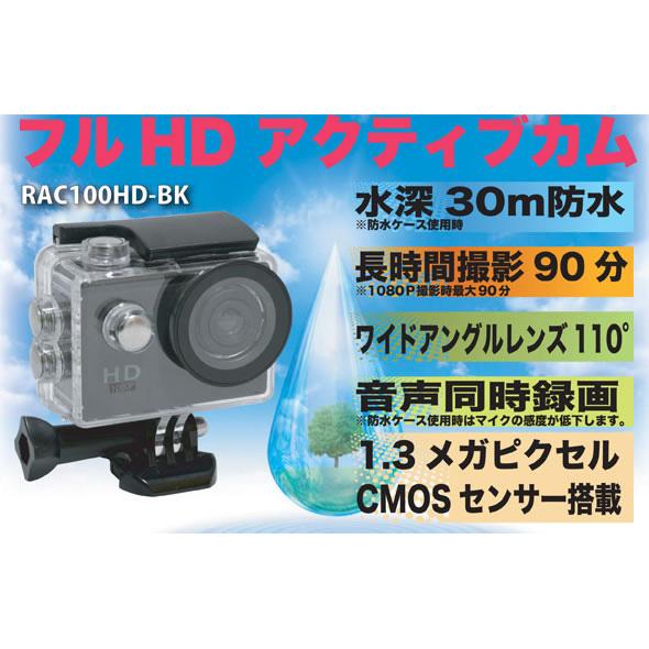 REX/レックス フルHDアクションカメラ RAC100HD-BK (sb)【送料無料】