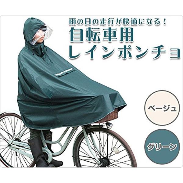 【夏特集】toyo case 東洋ケース 自転車用レインポンチョ ポーチ付 ベージュ (sb)【メール便送料無料】