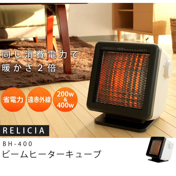 節電効果抜群の省エネ暖房器 ビームヒーターキューブ RLC-BH400 (sb)【送料無料】