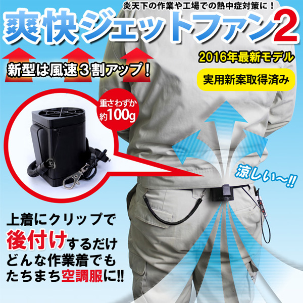 【夏特集】爽快ジェットファン2 いまの作業服が空調服に変身! (sb) 【送料無料】