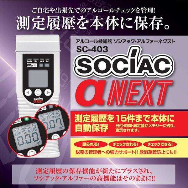 ソシアック アルコール検知器  アルファーネクスト SC-403 (sb)【送料無料】