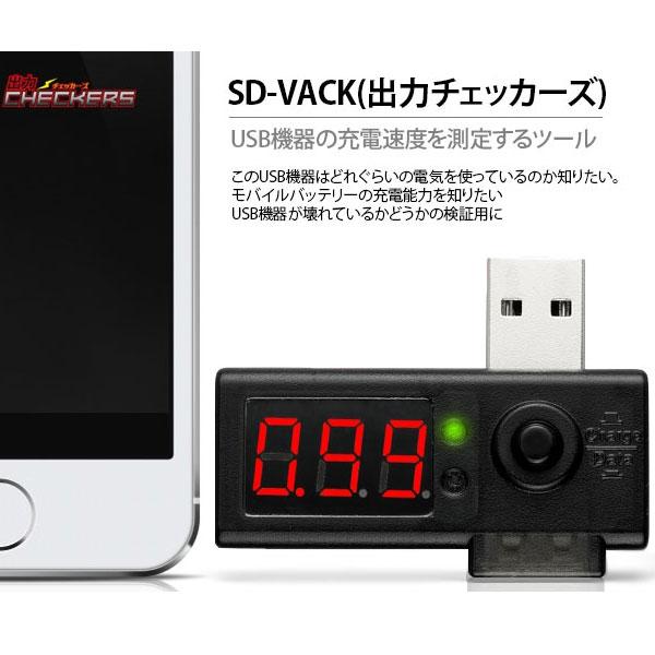 エアリア 出力チェッカーズ アンペア・ボルト 簡易測定 SD-VACK (sb)【メール便可】