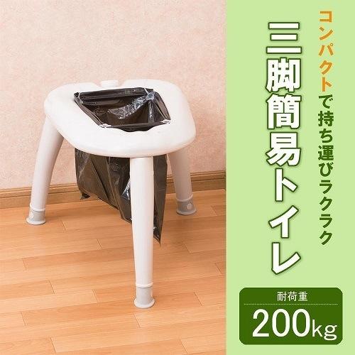 マリン商事 ポータブルトイレ 三脚簡易トイレ Se-60106(sb)【送料無料】