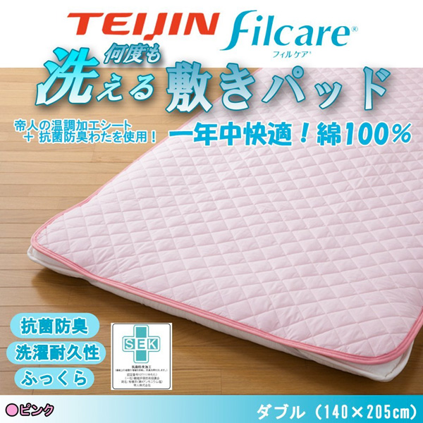 TEIJIN 帝人 Filcare フィルケア 温度調整&抗菌防臭加工 綿100%敷きパッド ダブル ピンク TJNS001D-PK (sb) 【送料無料】 ピンク