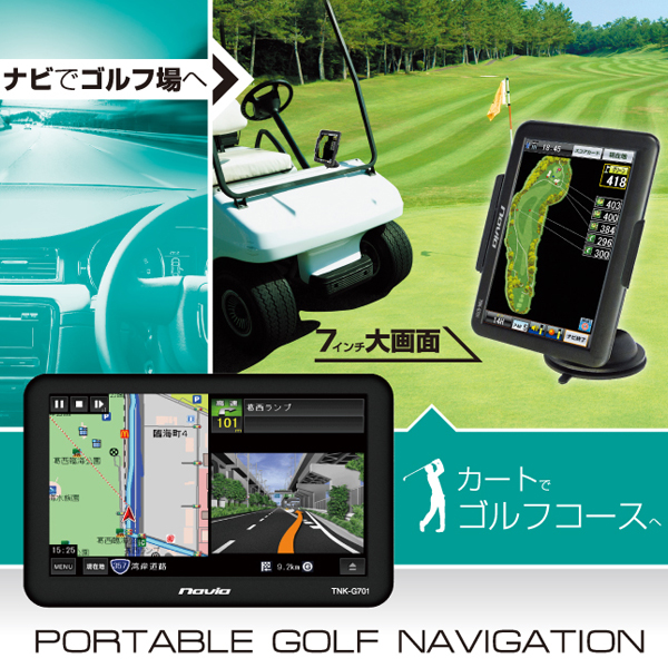 KAIHOU カイホウ ゴルフカーナビゲーション TNK-G701(sb)【送料無料】