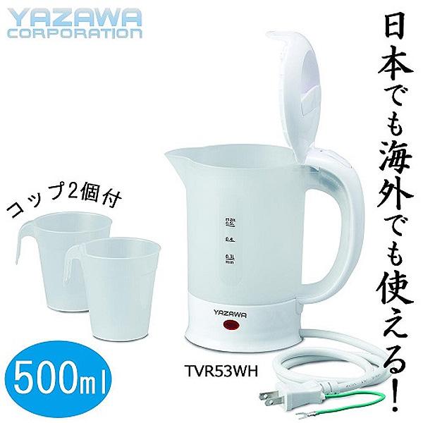 YAZAWA ヤザワ トラベル電気ケトル 500ml TVR53WH (sb) 【送料無料】