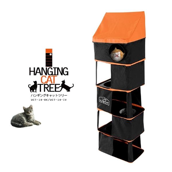 UNIHABITAT ユニハビタット ぶら下げ式キャットタワー ハンギングキャットツリー ブラック×オレンジ UCT-14-BK (sb) 【送料無料】