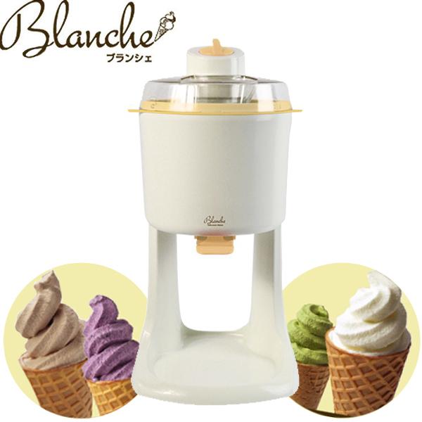 わがんせ ソフトクリームメーカー Blanche ブランシェ WGSM892 (sb)【送料無料】