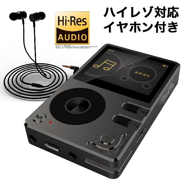 RWC X-RIDE ハイレゾオーディオプレイヤー ハイレゾ対応イヤホン付き X6 (sb)【送料無料】