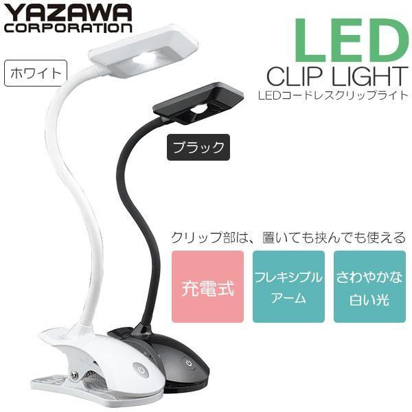 YAZAWA 充電式 LEDコードレスクリップライト 電気スタンド フレキシブル デスク 全2色 Y07CFL04W02 (sb)【送料無料】