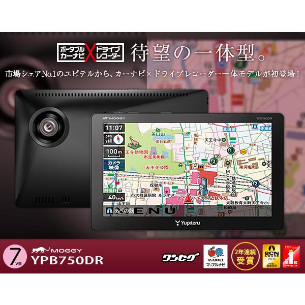 YUPITERU ユピテル 7インチ ドライブレコーダー搭載 ポータブルカーナビ YPB750DR (sb)【送料無料】