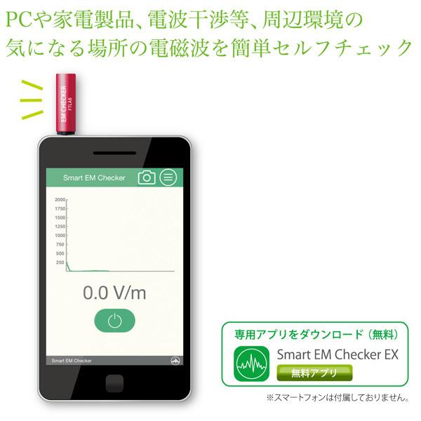 ZOX スマートフォン用 電磁波チェッカー iPhone/Android対応 ZB-MP1011FEC (sb) 【メール便送料無料】