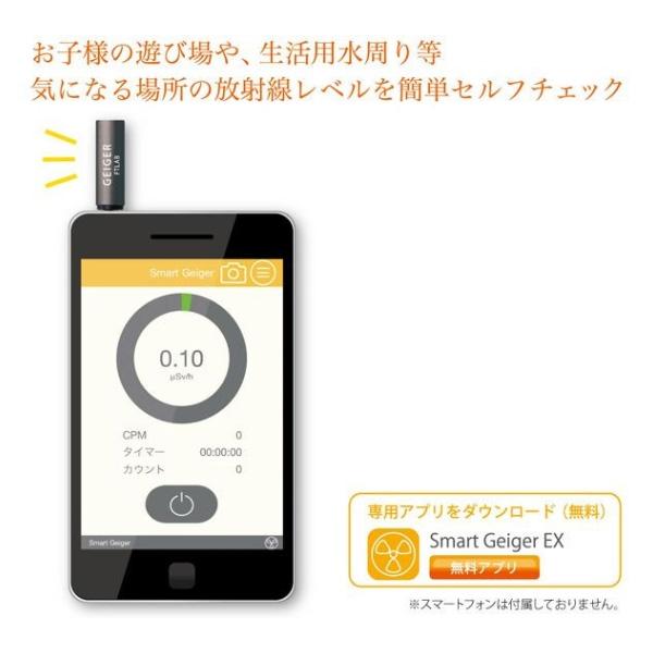 ZOX ゾックス スマートフォン用 ガイガーカウンター 放射線測定器 ZB-MP1011FSG (sb) 【メール便送料無料】