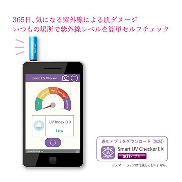 ZOX ゾックス スマートフォン用 紫外線チェッカー ZB-MP1011FUV (sb) 【メール便送料無料】