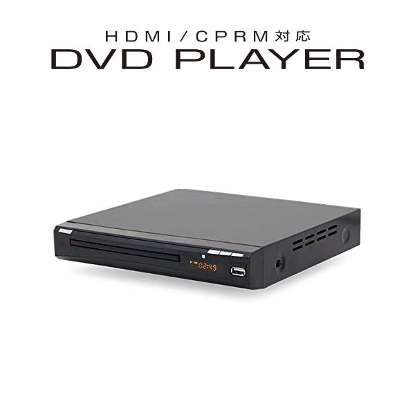 CPRM/HDMI対応DVDプレーヤー HDMIケーブル付属 ZM-HD02 (sb)【送料無料】