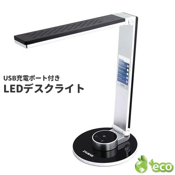 ZALMAN ザルマン LEDデスクライト ZM-LS300T (sb)【送料無料】