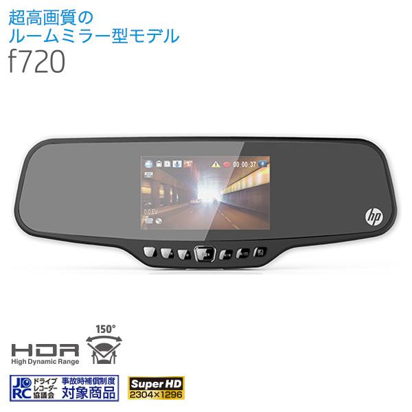 HP ヒューレット・パッカード ルームミラータイプ ドライブレコーダー f720 (sb)【送料無料】
